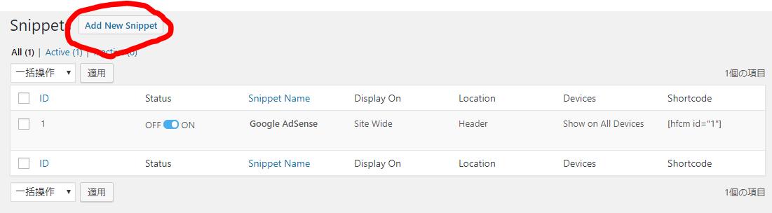 Header Footer Code Managerの新規追加